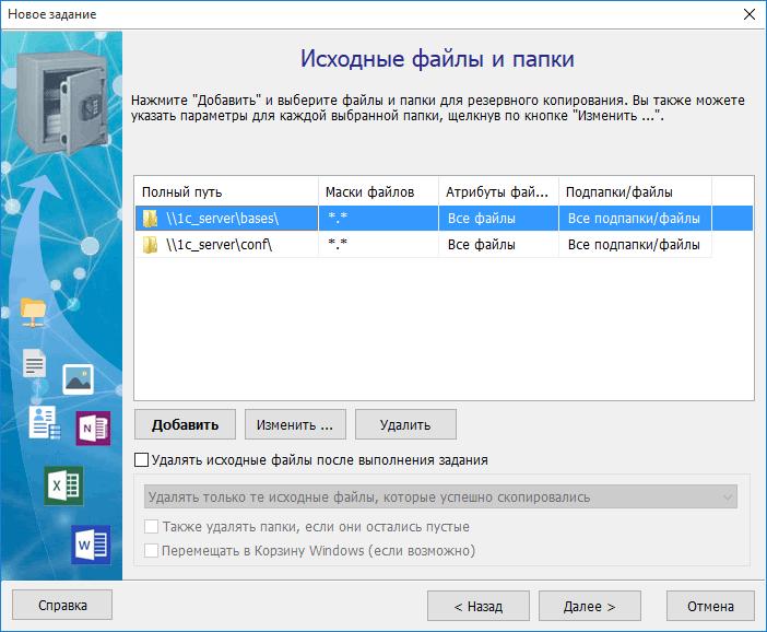 Копировальщик файлов скачать